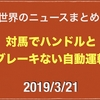 2019/3/21 カカオ公式がブロックメディアへカカオコイン発行しないとなどニュースまとめ