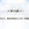 【FGO感想 姉妹の絆】無間氷焔世紀 ゲッテルデメルング 消えぬ炎の快男児 第10節「まるで、春の日向のような(中編)」【シナリオキャプチャ】