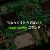 raspi-config - Raspberry Piの設定を行う