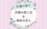 【3月振り返り】衣類の捨て活&春休み突入で子供達と過ごす日々に疲労