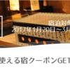 澄風荘の楽天トラベル予約で使える1000円OFFクーポンのご案内