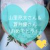 【山里亮太さん&蒼井優さん おめでとう!】結婚会見から垣間見えた、優さんのミニマリスト的一面。
