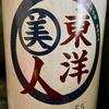 東洋美人(澄川酒造場)純米吟醸 おりがらみ生