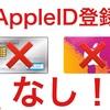 AppleIDのお支払い方法を「なし」にする方法