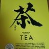 日本茶にはまり、お茶の本を買いました。