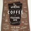 青森がコーヒー消費量日本一ねらってる!?