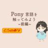 Pony言語を触ってみよう前編