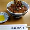 帯広名物 豚丼を「ぱんちょう」で食べてきた!