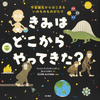 世界的ヒット絵本日本版「きみはどこからやってきた?」