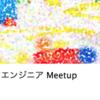 「すくすく!子育てエンジニア Meetup #1」レポート #子育てエンジニア