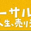 ドラマ「ユニバーサル広告社」6話 感想まとめ
