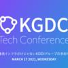 KDDIグループでテックカンファレンスを開催しました