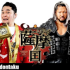 【新日本プロレス】矢野通とEVILによるKOPW争奪戦には期待しかない。