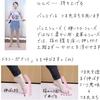 バレエノート(6)ルルベ(ドゥミ・ポアント、ライズアップ)足の骨格 ☆お家バレエ入門応援企画 - 印刷OK!
