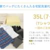 洗濯代行「しろふわ便」月8,800円(5回)