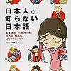 この本ギャグ漫画?『日本人の知らない日本語』 著者 蛇蔵 & 海野凪子(メディアファクトリー、2012/01/31)
