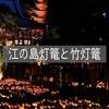 夏の江ノ島を彩る2つの和の灯り「江ノ島灯篭」と龍口寺の「竹灯篭」
