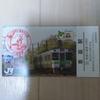 恵庭駅 ― ご当地入場券とカラーマンホール ―