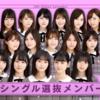 乃木坂46 24枚目選抜発表 究極のオンザジョブトレーニングとは