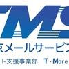 【ご報告】東京メールサービス株式会社様に応援して頂けることになりました。☆20210322