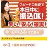 マースキャピタムは東京都港区赤坂8-4-3の闇金です。