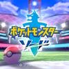 【ポケモン:剣】ポケモンバトル VSホップ戦記録。