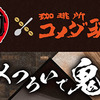 「コメダ珈琲店」×「鬼滅の刃」キャンペーン