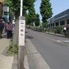 【鎌倉街道 中道】4日目 川和から二子玉川  2021.5.4(火・みどりの日)
