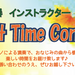 Sweet time concert開催のお知らせ!