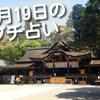 【2020年1月19日】日本最古の神社!良縁のパワースポット!