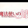 魔法使いの嫁 第1話 感想!うん、面白い!【アニメ】