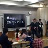 京都教育大学附属桃山地区学校園 教育研究発表会 レポート まとめ(2017年2月3日)
