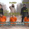 【イスラム国(IS)】新指導者への忠誠表明で結束誇示(5)フィリピン・インドネシア・アゼルバイジャン・タジキスタン・リビア