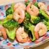 簡単!!海老とブロッコリーの中華炒めの作り方/レシピ