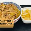 吉野家のネギだく牛丼を食レポ、通常の牛丼とカロリーがあまり変わらない!