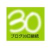 【ブログ】ブログを始めて30日