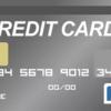 とっても簡単でとってもお得なクレジットカードを利用した節約!