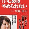 中野信子「ヒトは「いじめ」をやめられない」