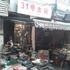 1011 上海骨董散歩2