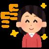 櫻庭露樹さんのイベントで会った女性に衝撃!リアルに運気の高そうな人。
