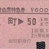 【切符系】 鉄道好きの小学生に切符をあげてしまったの巻