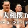 【予想】5月場所11日目〜優勝争い予想(+稀勢の里&高安)決定版!?