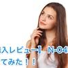 【購入レビュー】 N-04Eを買ってみた!! ([Purchase review] I bought N-04E !!)