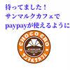 サンマルクカフェでpaypayが利用可能に!?