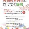 2月23日、沖縄4人組シンポ「英語教育再生に向けての提言」