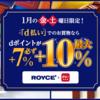 【1/1~1/30】(d払い)ROYCE'(ロイズ)オンラインショップはd払いがお得!1月の金・土曜日はdポイントが必ず+7%・最大+10%に!