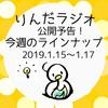 【キノさん初個展生放送!】りんだラジオ 2019.1.15~1.19 ダイジェスト!