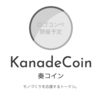 仮想通貨KanadeCoin(奏コイン)の特徴・チャート・将来性・買い方について