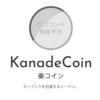 KanadeCoin(奏コイン)のAirdrop(エアードロップ)参加方法まとめ【徹底解説】