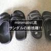 【断捨離】ミニマリスト流-靴(サンダル)の断捨離術